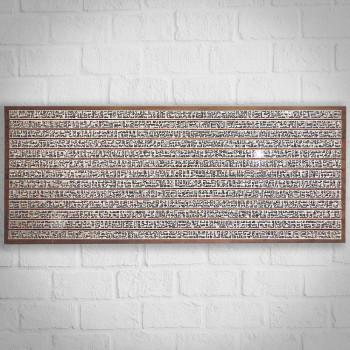 SURAH AL YASEEN (ALL AYATS) MARBLE MOSAIC WALL PANEL
