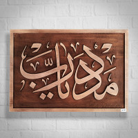 MEDED YA RAB (OTTOMAN TURKISH) WOOD CARVED TABLE