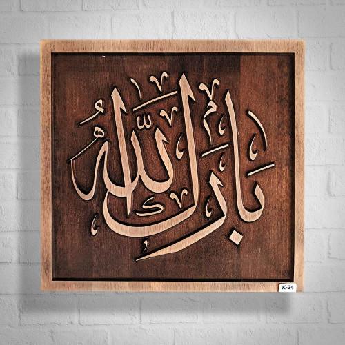 BAREK ALLAH (The blessings of Allah) (ARABIC)