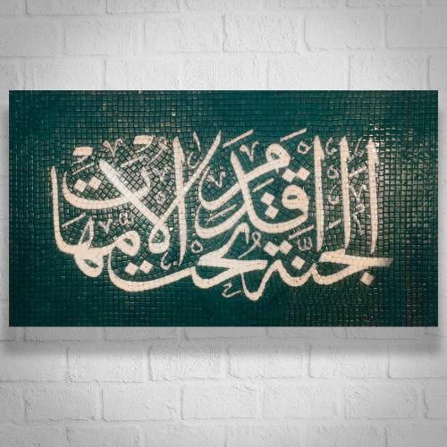 Paradise is at the feet of mothers - الجنة تحت اقدام الامهات (HADITH GLASS MOSAIC)