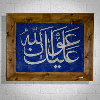 ALEYKE AVNULLAH - may Allah be pleased with him - GLASS MOSAIC TABLE