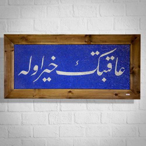 AKIBETİN HAYROLA - TURKISH CALLIGRAPHY - GLASS MOSAIC TABLE