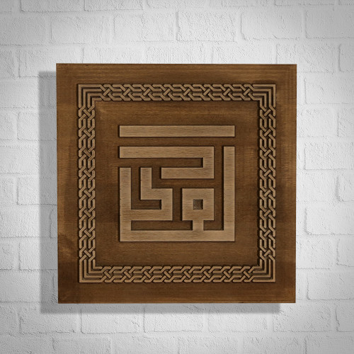 AL ADL - THE NAME OF THE GOD - WITH KUFI CALLIGRAPHY