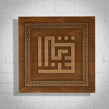 AL HABIR - THE NAME OF THE GOD - WITH KUFI CALLIGRAPHY