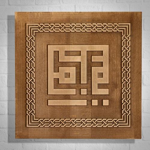 AL AZIM - THE NAME OF THE GOD - WITH KUFI CALLIGRAPHY
