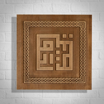 AL HAFIZ - THE NAME OF THE GOD - WITH KUFI CALLIGRAPHY