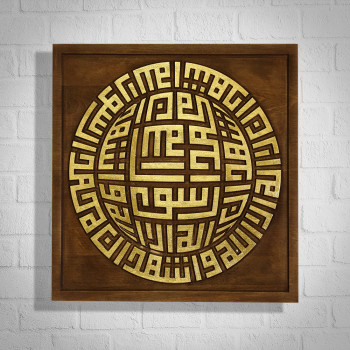 Ash-hadu alla ilaha illallah, wa ash-hadu anna Muhammadar-Rasulullah - MAGNIFICENT CIRCLE FORM - PLATED GOLD LEAF