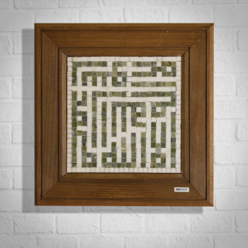 LA ILAHE ILLALLAH MOHAMMED RESULULLAH - MARBLE MOSAIC WITH KUFIC CALLIGRAPHY